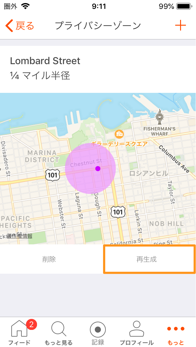 Privacy_Zones_2_-_iphone_Japanese.png