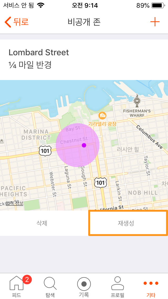 Privacy_Zones_2_-_iphone_Kor.png